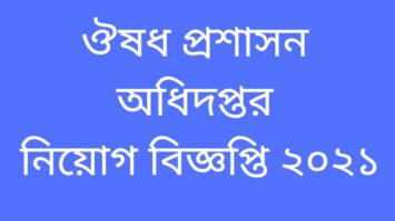 dgda.teletalk.com.bd Apply online - Govt Job Circular 2021
