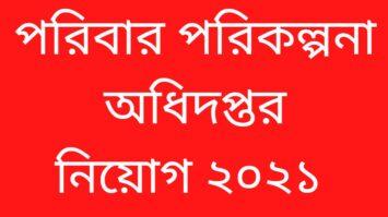DGFP Job Circular 2021 www.dgfp.gov.bd DGFP Job 2021